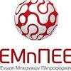 Ένωση Μηχανικών Πληροφορικής & Επικοινωνιών Ελλάδας-ΕΜηΠΕΕ
