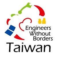 台灣無國界工程師協會 (Engineers Without Borders - Taiwan)