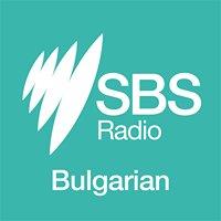 SBS Bulgarian