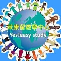Yes!easy study 萊康留遊學諮詢中心