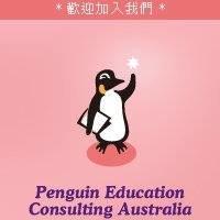 企鵝澳洲教育|澳洲旅遊