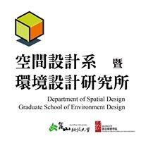 崑山科技大學-空間設計系