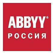 ABBYY Россия