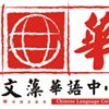 文藻華語中心 Chinese Language Center, Wenzao Ursuline University of Languages
