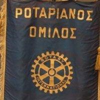 Rotary Club of Serres Greece Ροταριανός Όμιλος Σερρών