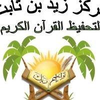 Zeid Ibn Thabit Quran Institute دار زيد بن ثابت لتحفيظ القرآن الكريم