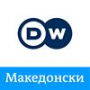 DW на македонски