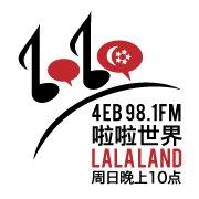 Lala-Land 啦啦世界 4EB FM 98.1