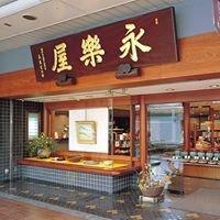京佃煮・京菓子 永楽屋(本店)