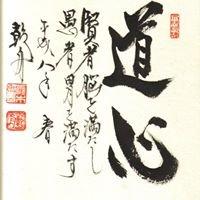 Aikido of Denver- Doushin Juku