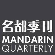 Mandarin Quarterly Washington DC