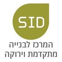 המרכז לבנייה מתקדמת וירוקה - SID Center