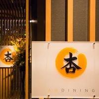杏ダイニング/杏カフェ&バー An Dining / An Cafe&Bar