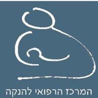 המרכז הרפואי להנקה The Center for Breastfeeding Medicine