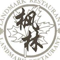 楓林大酒樓 Landmark Restaurant