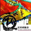 Ng Family Chinese Martial Arts Association