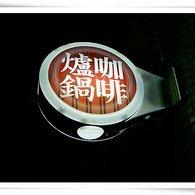 爐鍋咖啡LuguoCafe