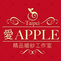 愛Apple  婚紗工作室/自助婚紗/婚禮紀錄/新娘秘書/禮服出租/相本製作