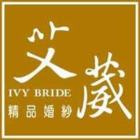 Ivy Bride 艾葳精品婚紗