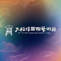 大稻埕國際藝術節 Tua-Tiu-Tiann International Festival of Arts