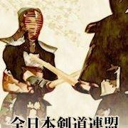 全日本剣道連盟 All Japan Kendo Federation