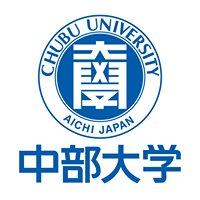中部大学 Chubu University