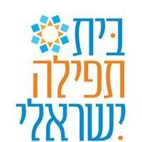 בית תפילה ישראלי - Beit Tefilah Israeli