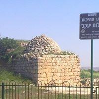 Beit El Heritage Center