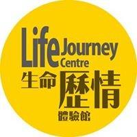 賽馬會生命‧歷情體驗館 Jockey Club Life Journey Centre