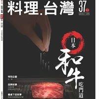 《料理.台灣》雜誌Ryori.Taiwan