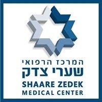 Shaare Zedek Medical Center Jerusalem / המרכז הרפואי שערי צדק