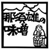蔵楽 〜 手造り味噌・とちぎの地酒 〜 「那須雄の味噌」製造元