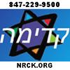 The New Reform Congregation Kadima