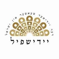 Yiddishpiel Theater  תיאטרון יידישפיל