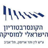 Israel Conservatory Tel Aviv