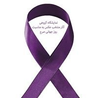 Iranian Epilepsy Association-انجمن صرع ایران