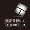 國家電影中心 Taiwan Film Institute