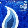 Ner Tamid Community Day School