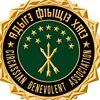 Circassian Benevolent Association