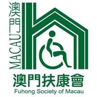 澳門扶康會 Fuhong Society of Macau
