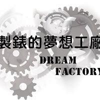 製錶的夢想工廠 Dream Factory