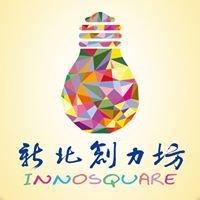 新北創力坊 InnoSquare