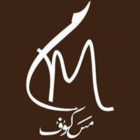 Masgouf Restaurant UAE