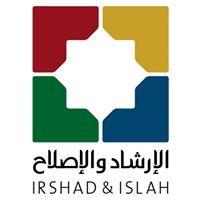 جمعية الإرشاد والإصلاح الخيرية الإسلامية