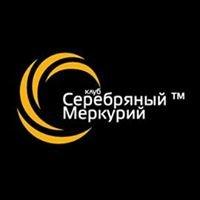 "Клуб ""Серебряный Меркурий"""
