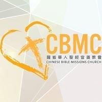 Chinese Bible Missions Church 羅省華人聖經宣道教會