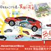 株式会社気仙沼観光タクシー