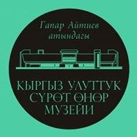 Gapar Aitiev Kyrgyz National Museum of Fine Arts