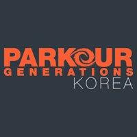 파쿠르 제너레이션즈 코리아 Parkour Generations Korea