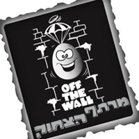 Off The Wall Comedy Theater - תיאטרון הצחוק